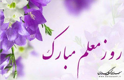 معلمي عشق است، عشق الهي و آسماني كه پروردگار مهربان به انسان عطا نموده