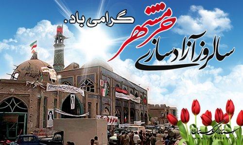فتح خرمشهر، نماد وحدت ملی و نقطه عطفی در تاریخ ایران اسلامی بود